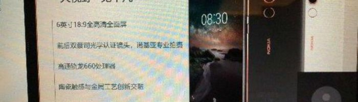 Nokia 7 Plus – smartphone cu ecran 18:9
